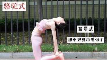 瑜伽开肩改善圆肩驼背,上班族必需