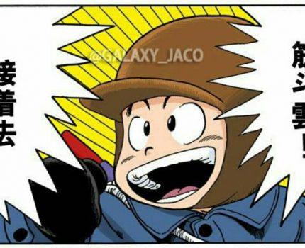 《龙珠》漫画全彩版 少年篇 第67话 西行