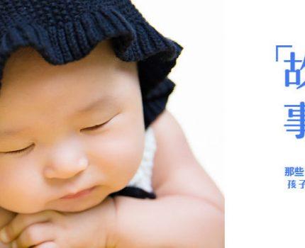 培养孩子的同理心,比聪明更重要