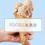 Top 10 | 波士顿最好吃的冰淇淋店!