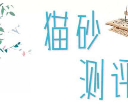 【测评】这些年用过的豆腐猫砂(一)