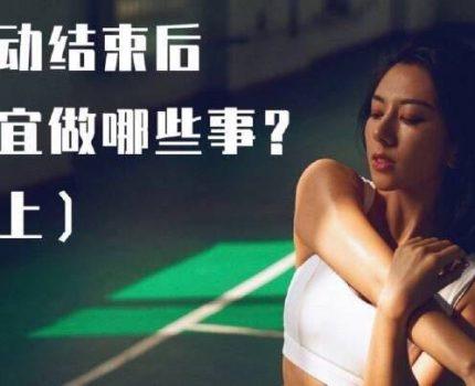 健身之后究竟哪些事儿不宜马上做?