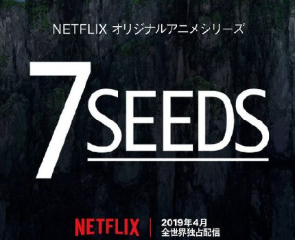 《7SEEDS》——文明覆灭后的人类赞歌