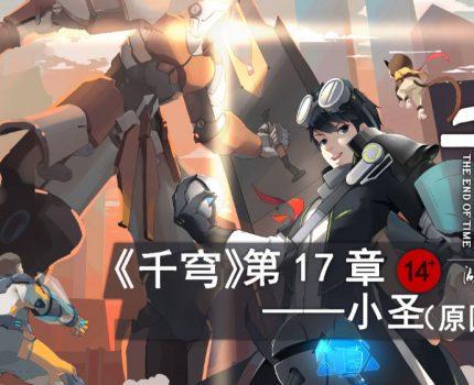 《千穹》第十七章:小圣(原图版) 14+