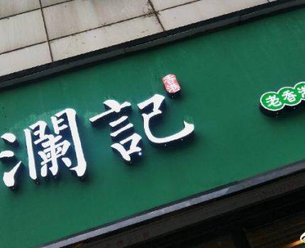 鞍山新玛特澜记港式奶茶店