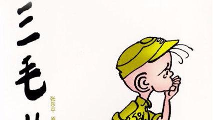 张乐平漫画《三毛从军记》节选