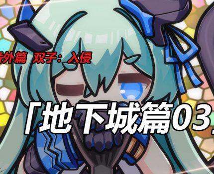 漫画 | 番外 双子:入侵 地下城篇03