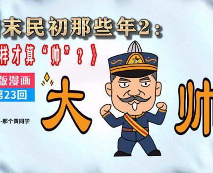 """黄同学漫画中国史:怎样才算""""帅""""!"""