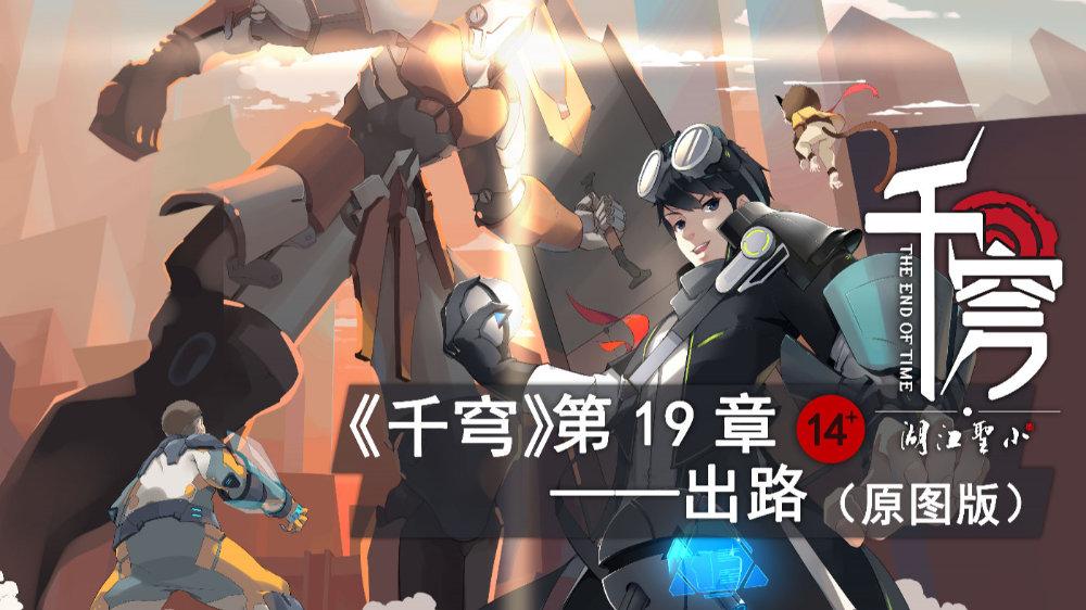 《千穹》第十九章:出路(原图版) 14+
