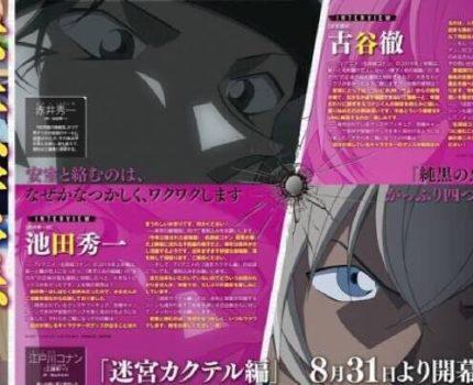 Animedia 9月号 决战前夜特辑