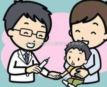 和美加:美籍宝宝回国后该怎么打疫苗?