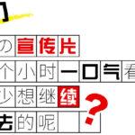 2019年十月新番导视(一)