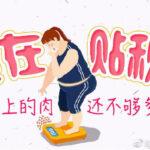 运动还是节食?减肥路上多崎岖