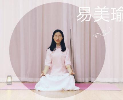 练瑜伽,认真的开始比努力更重要!
