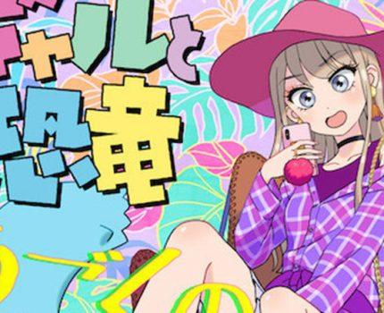 漫画《辣妹与恐龙》动画化和真人化宣布!