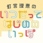 钉宫Blog更新!