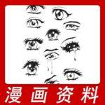 漫画人物的眼睛,是怎么画出来的?