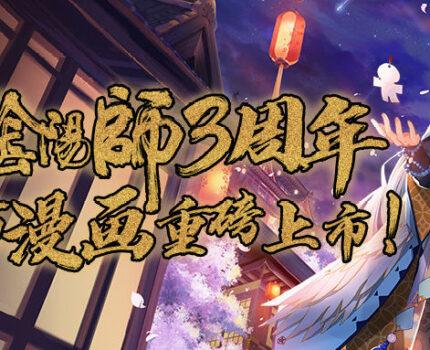 阴阳师3周年巨献,官方漫画重磅登场亮相!
