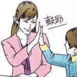 四种表扬,养出优秀孩子