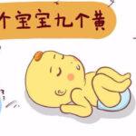 """十个宝宝九个黄,这些都是""""黄疸""""吗?!"""