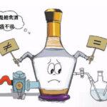 酒:勾兑或纯粮酿造,鉴别技巧有12个