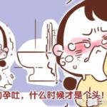 杏林医话 | 孕期呕吐需要治疗吗?