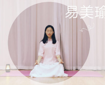 瑜伽新手必练6体式,练完100%有收获!