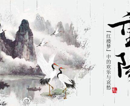 重阳节 | 《红楼梦》中的欢乐与哀愁