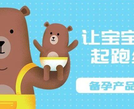 孕期营养 黄金素PK爱乐维,到底选谁?