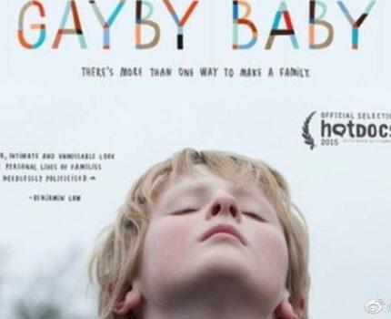 《Gayby Baby/同志宝贝》观后感