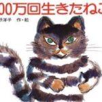 活了百万次的猫 — 佐野洋子