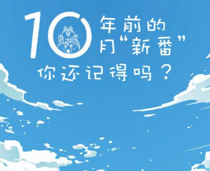 """【朝花夕拾】十年前的十月""""新番"""""""