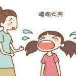如果孩子用哭闹威胁你,父母该这么做!
