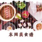 【食谱】第十二周食谱