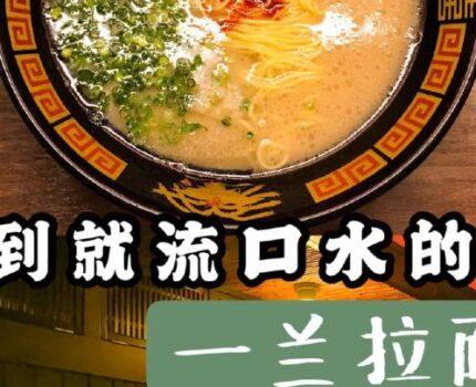 日本京都必吃拉面 | 人生挚爱美食推荐!
