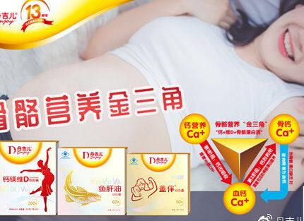 让胎宝宝补钙,从孕妈开始