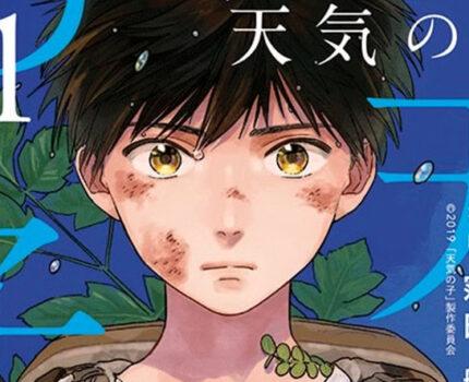 《天气之子》漫画单行本第一卷正式发售!