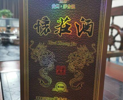 茅台.怀庄酒