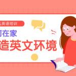 如何在家给孩子创造英文环境