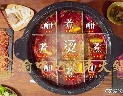 重庆老火锅哪家好吃?辛辣够味爽到飙泪