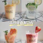 3️⃣分钟自制快手高颜值饮品,低卡健康美味!!