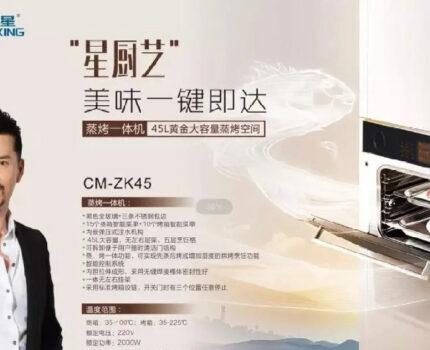 你离健康的生活,只差一台荣星CM-ZK45蒸烤一体机