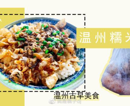 温州古早美食之糯米饭
