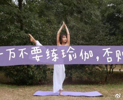 千万不能练瑜伽,太可怕了……