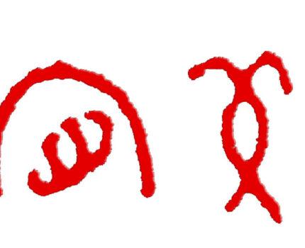"""""""妇好墓""""铭文(7)• 悬赏十万也找不到的甲骨文 """"殷""""字"""