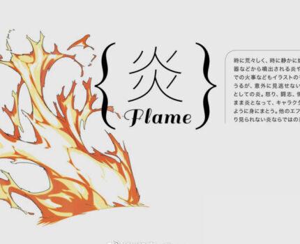 漫画中如何绘制出火焰的特殊效果?