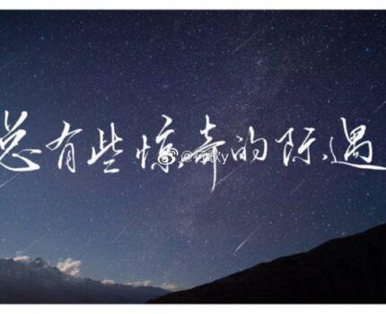 迢迢牵牛星,皎皎河汉女