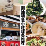 深圳潮汕小吃攻略,推荐三家不一样的粿条