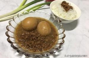 米饭好搭档 台湾肉燥 超下饭的一道菜 再配一个卤蛋