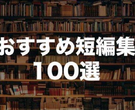 日本短篇小说打卡第十二天: 俺が死んだら
